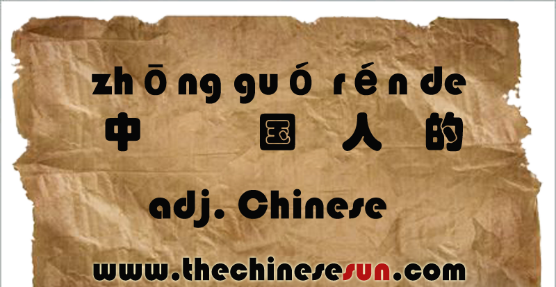 how to say 10 in chinese