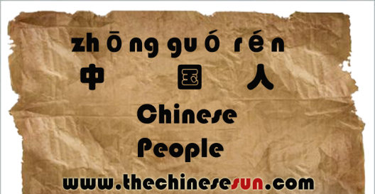How to say Chinese People in Chinese