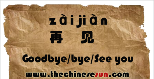 goodbye in Chinese characters