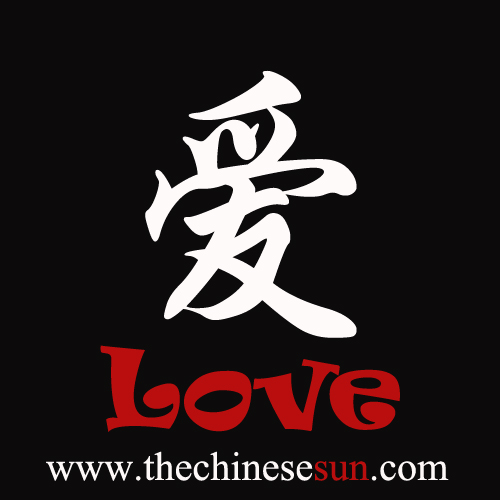 Love In Chinese Writing 301 Moved Permanently