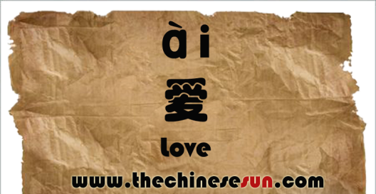 how to say love in Chinese