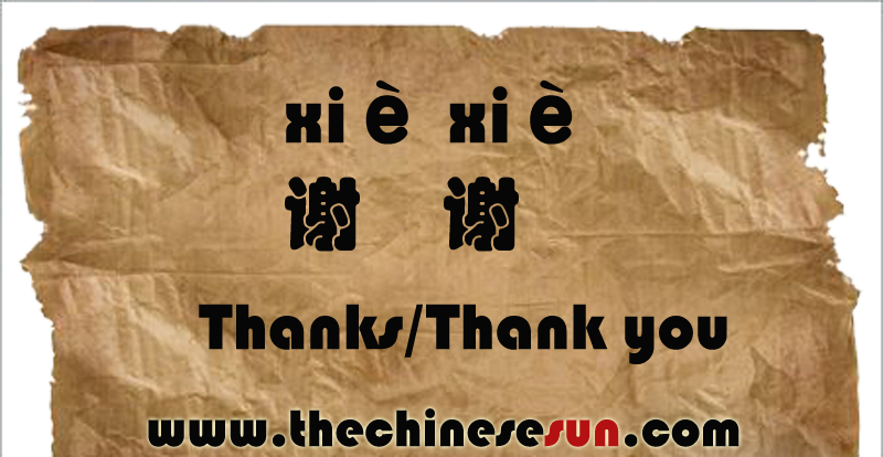 In the image below is the Chinese characters for thank you in ChineseHow Do You Say Thank You In Chinese
